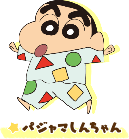 パジャマしんちゃん