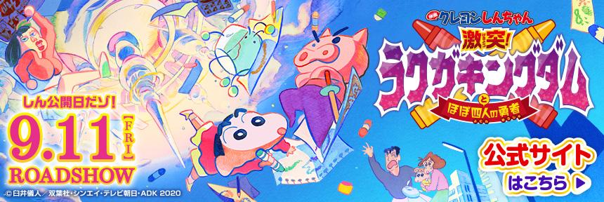 9月11日最新映画公開!